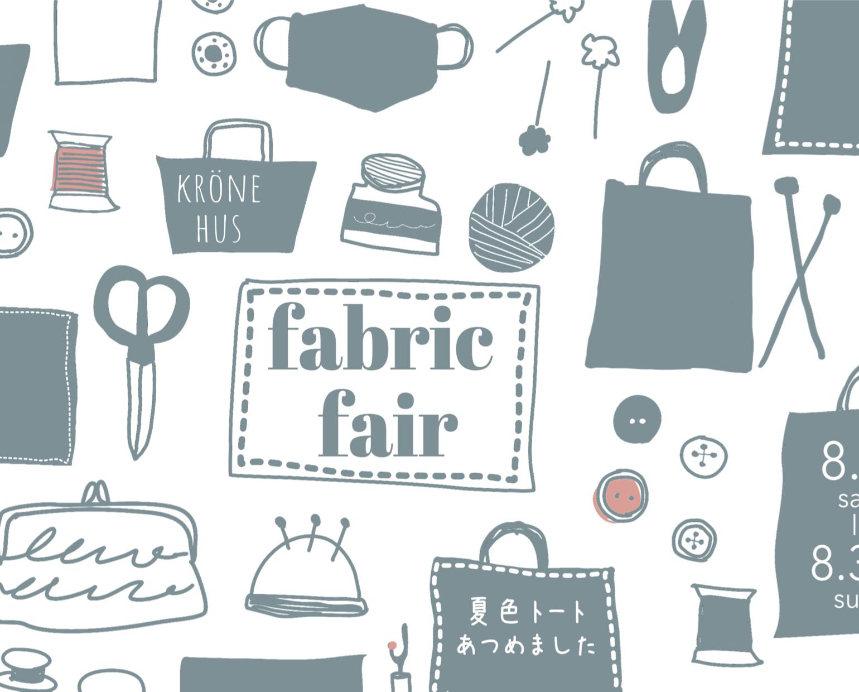 fabricfairイメージ画像
