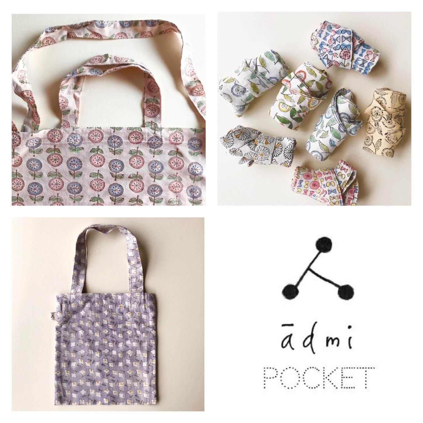 admiのバッグ各種