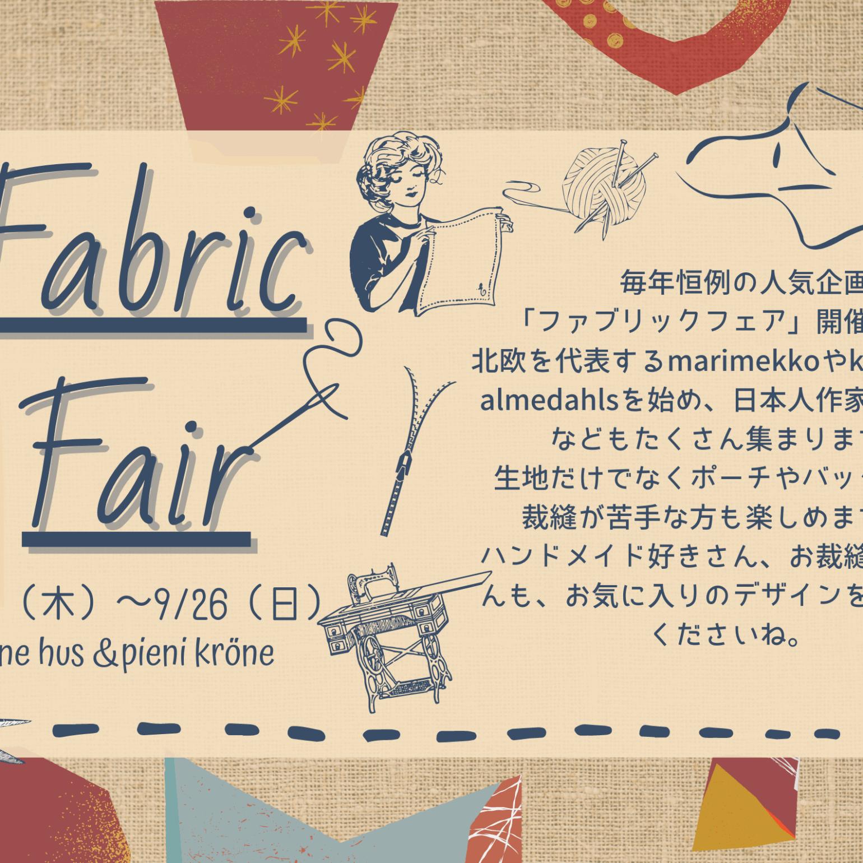 fabric-fair告知画像